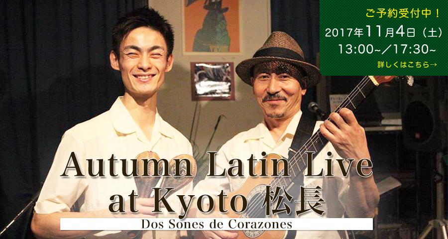 Autumn Latin Live 2017 at Kyoto 松長