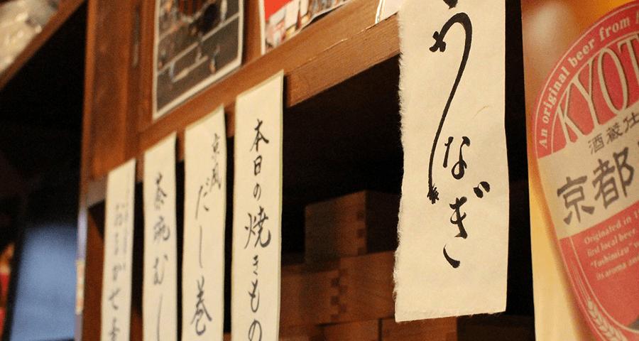 松長 Matsucho・土用の日うなぎ