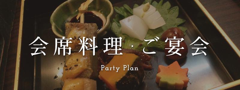会席料理・ご宴会